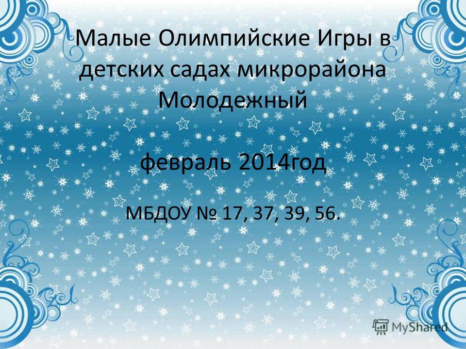 Малые Олимпийские Игры в детских садах микрорайона Молодежный февраль 2014 год МБДОУ 17, 37, 39, 56.
