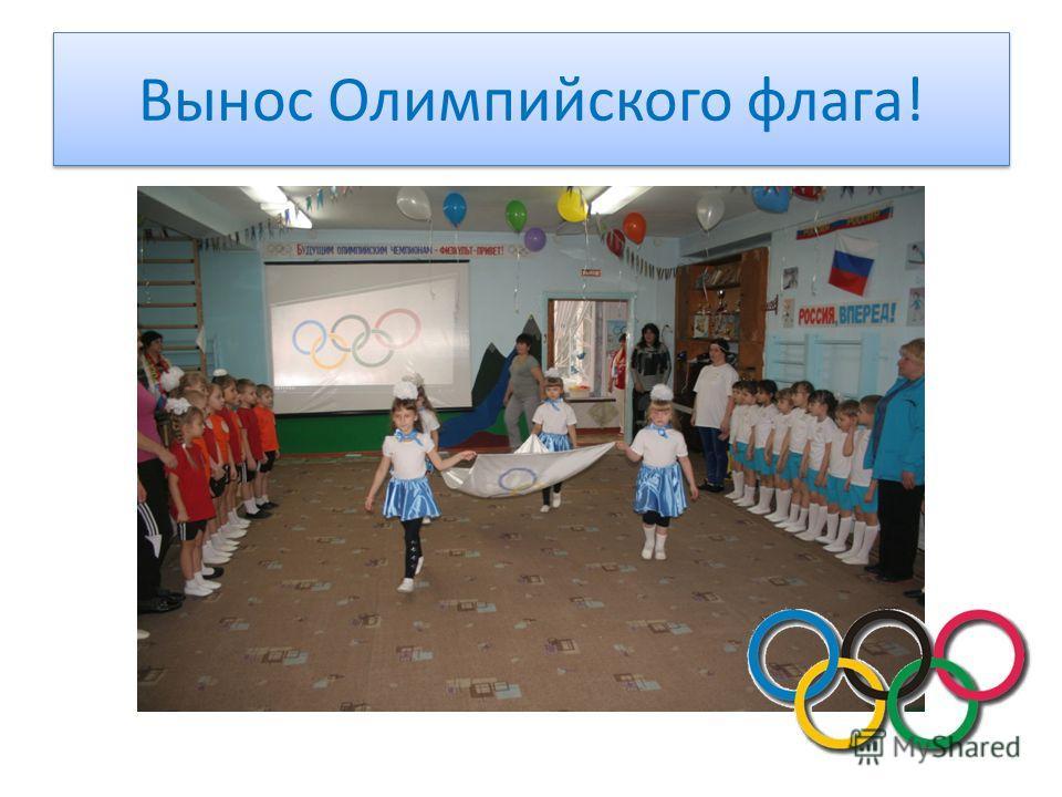 Вынос Олимпийского флага!