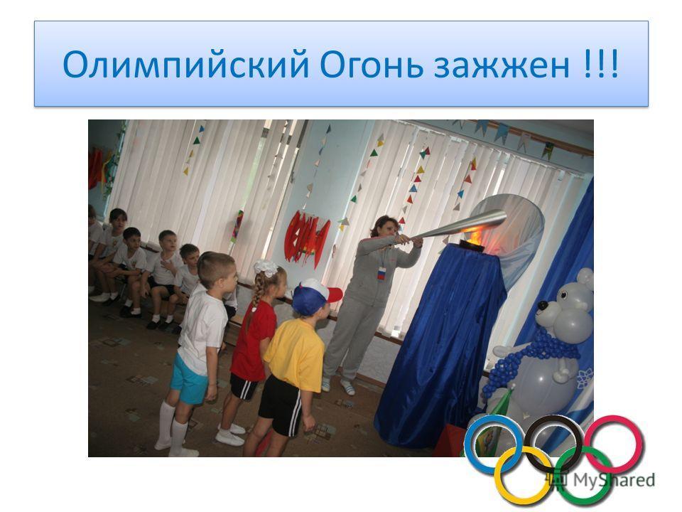 Олимпийский Огонь зажжен !!!