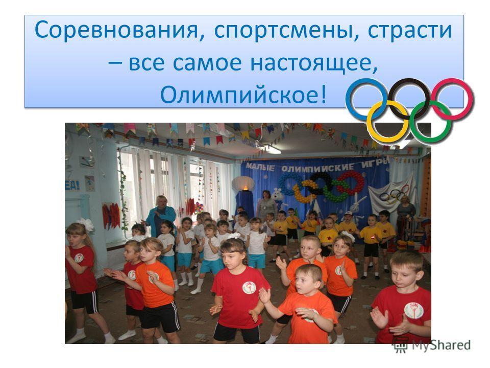 Соревнования, спортсмены, страсти – все самое настоящее, Олимпийское!