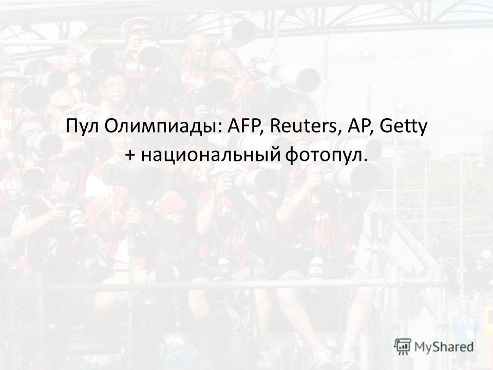 Пул Олимпиады: AFP, Reuters, AP, Getty + национальный фотопул.
