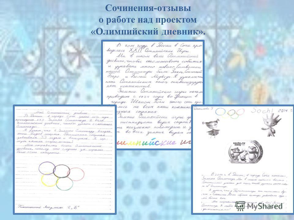 Сочинения-отзывы о работе над проектом «Олимпийский дневник».
