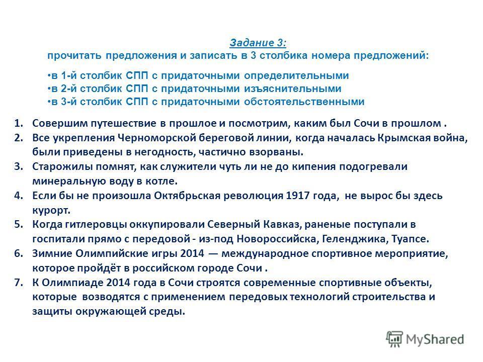 Задание 3: прочитать предложения и записать в 3 столбика номера предложений: в 1-й столбик СПП с придаточными определительными в 2-й столбик СПП с придаточными изъяснительными в 3-й столбик СПП с придаточными обстоятельственными 1. Совершим путешеств