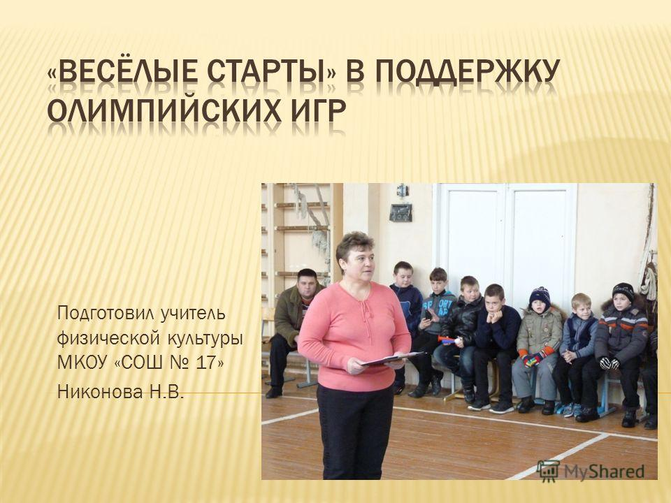 Подготовил учитель физической культуры МКОУ «СОШ 17» Никонова Н.В.