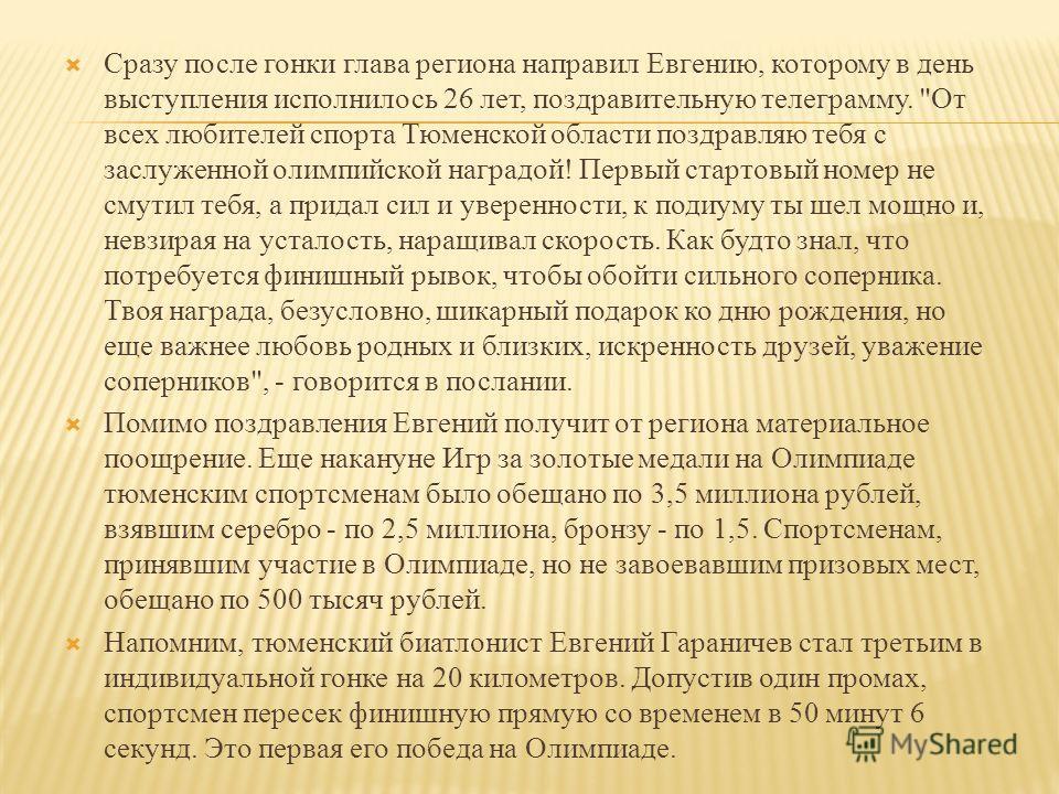 Сразу после гонки глава региона направил Евгению, которому в день выступления исполнилось 26 лет, поздравительную телеграмму.