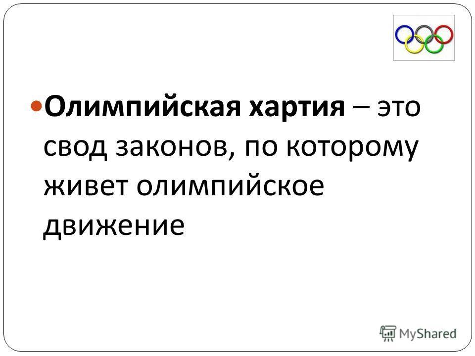 Олимпийская хартия – это свод законов, по которому живет олимпийское движение