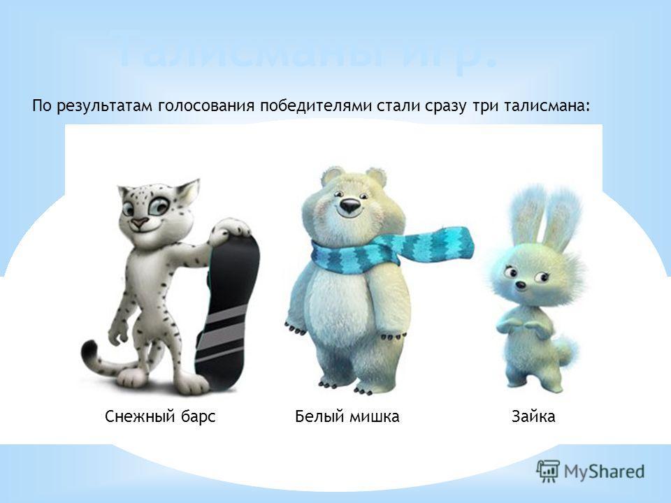 Талисманы игр. По результатам голосования победителями стали сразу три талисмана: Снежный барс Белый мишка Зайка
