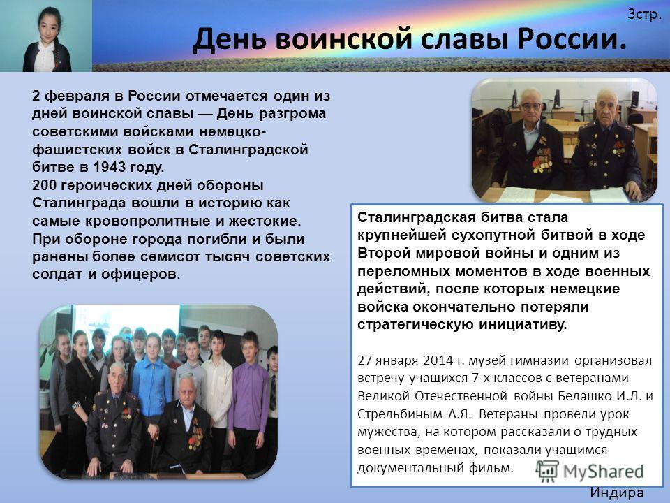 2 февраля в России отмечается один из дней воинской славы День разгрома советскими войсками немецко- фашистских войск в Сталинградской битве в 1943 году. 200 героических дней обороны Сталинграда вошли в историю как самые кровопролитные и жестокие. Пр