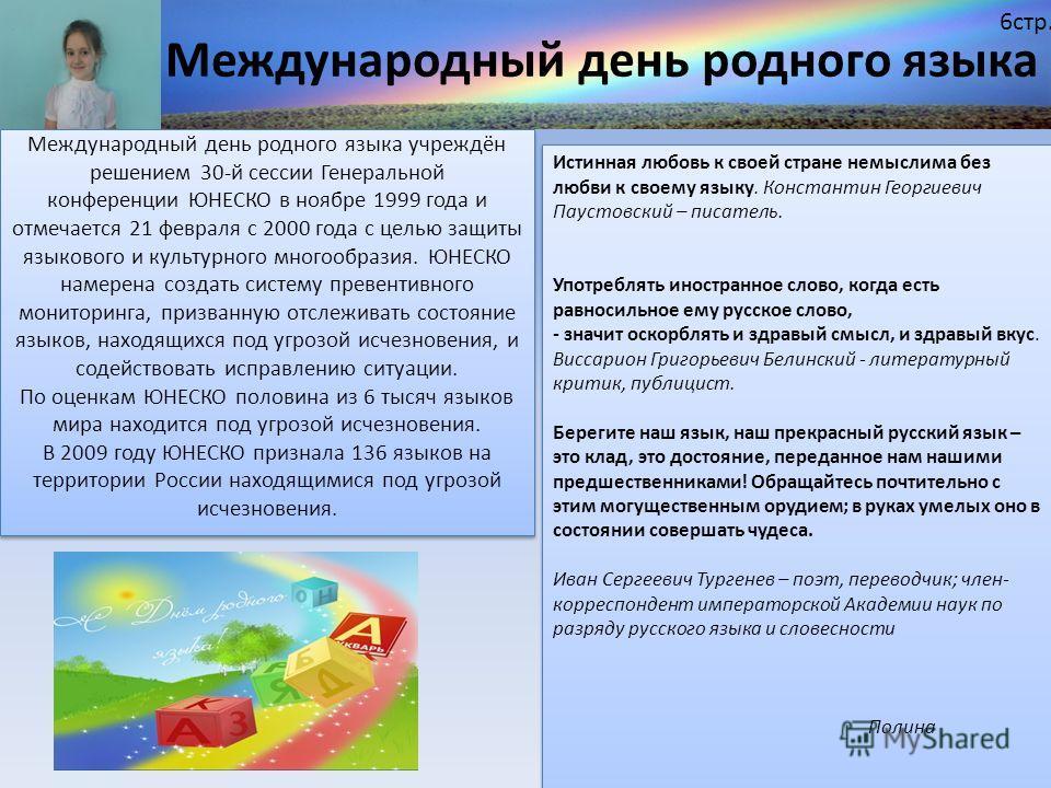 Международный день родного языка учреждён решением 30-й сессии Генеральной конференции ЮНЕСКО в ноябре 1999 года и отмечается 21 февраля с 2000 года с целью защиты языкового и культурного многообразия. ЮНЕСКО намерена создать систему превентивного мо