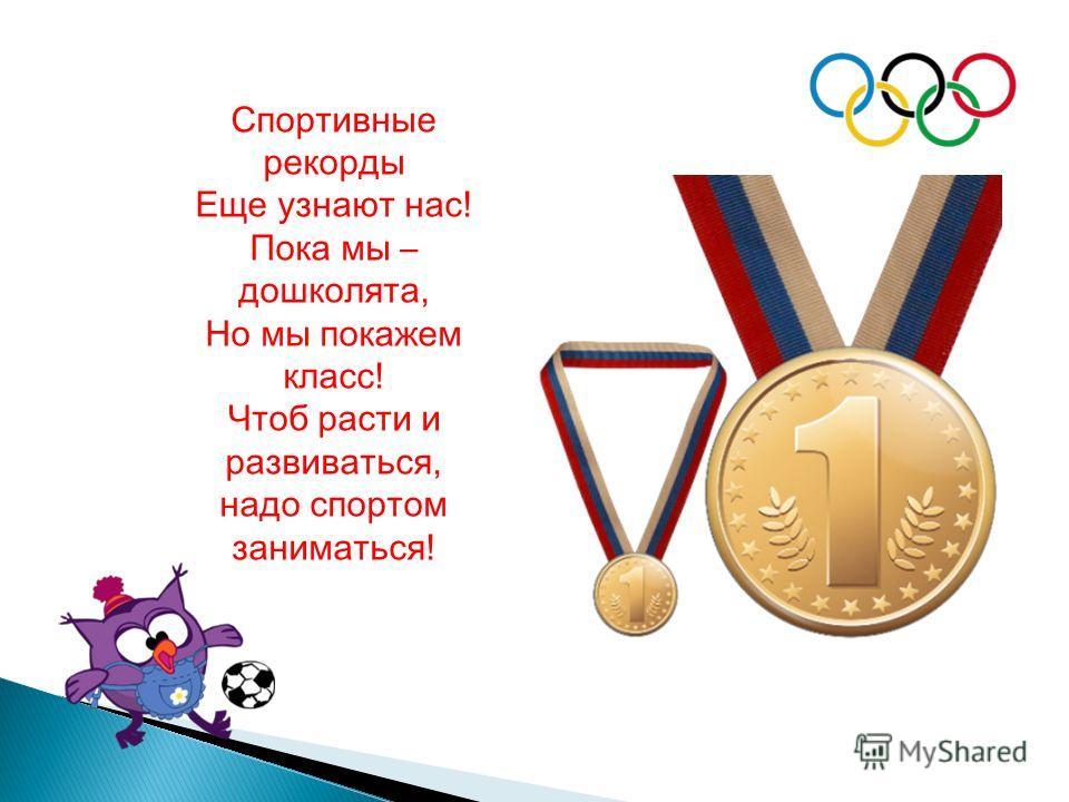 . Наши первые олимпийские медали