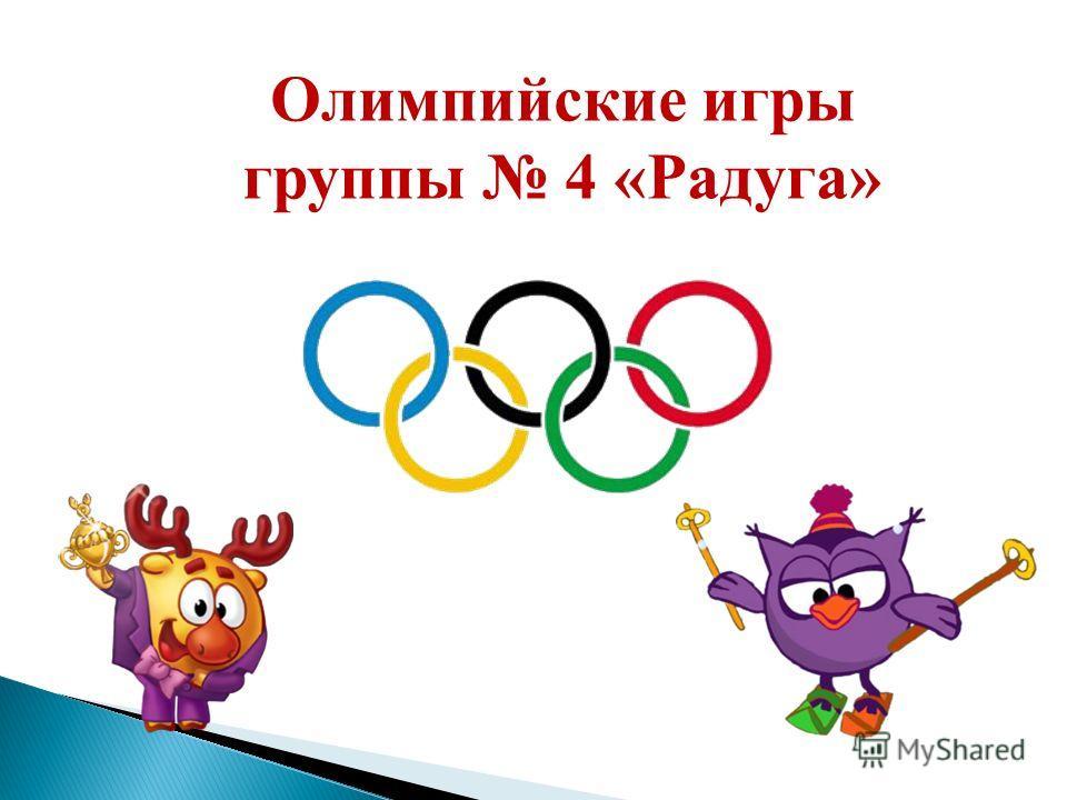 Главное мировое событие «Зимние Олимпийские игры - Сочи 2014» не прошло стороной и наш детский сад. В начале февраля в нашей группе прошла тематическая неделя, посвященная Олимпийским играм. Работа по ознакомлению и приобщению к Олимпийским играм вел