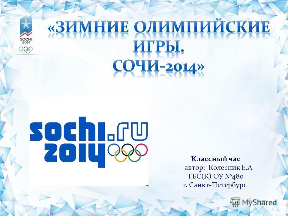 1 Классный чаc автор: Колесник Е.А ГБС(К) ОУ 480 г. Санкт-Петербург