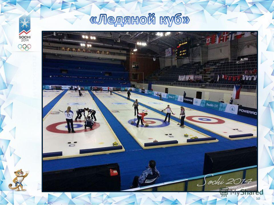 Продолжая прогулку, мы знакомимся с очередным спортивным сооружением Керлинговый центр «Ледяной куб». Кёрлинг – это командная спортивная игра на ледяной площадке. Участники двух команд поочерёдно пускают по льду специальные тяжёлые гранитные снаряды