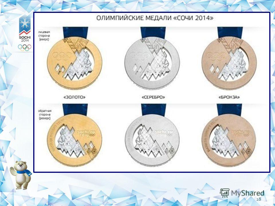 На Олимпиаде в Сочи разыграно 98 комплектов наград в 15 видах спорта. Всего к Играм-2014 изготовлено 1300 медалей. Вес олимпийских медалей составит от 460 до 531 гр. - С помощью гравировки на награды нанесено фирменное