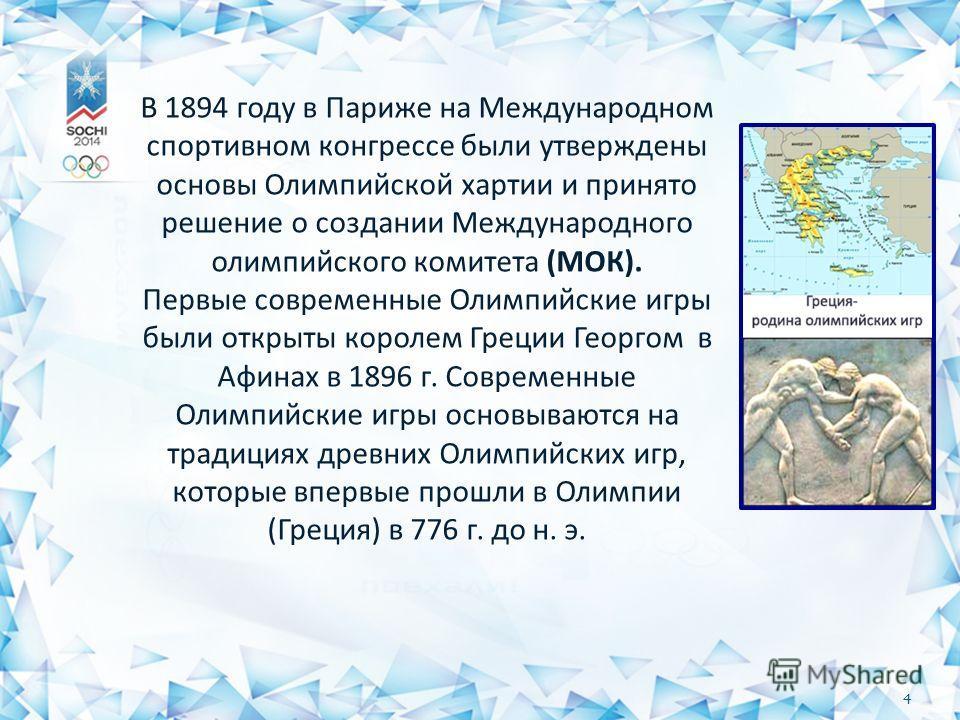 В 1894 году в Париже на Международном спортивном конгрессе были утверждены основы Олимпийской хартии и принято решение о создании Международного олимпийского комитета (МОК). Первые современные Олимпийские игры были открыты королем Греции Георгом в Аф