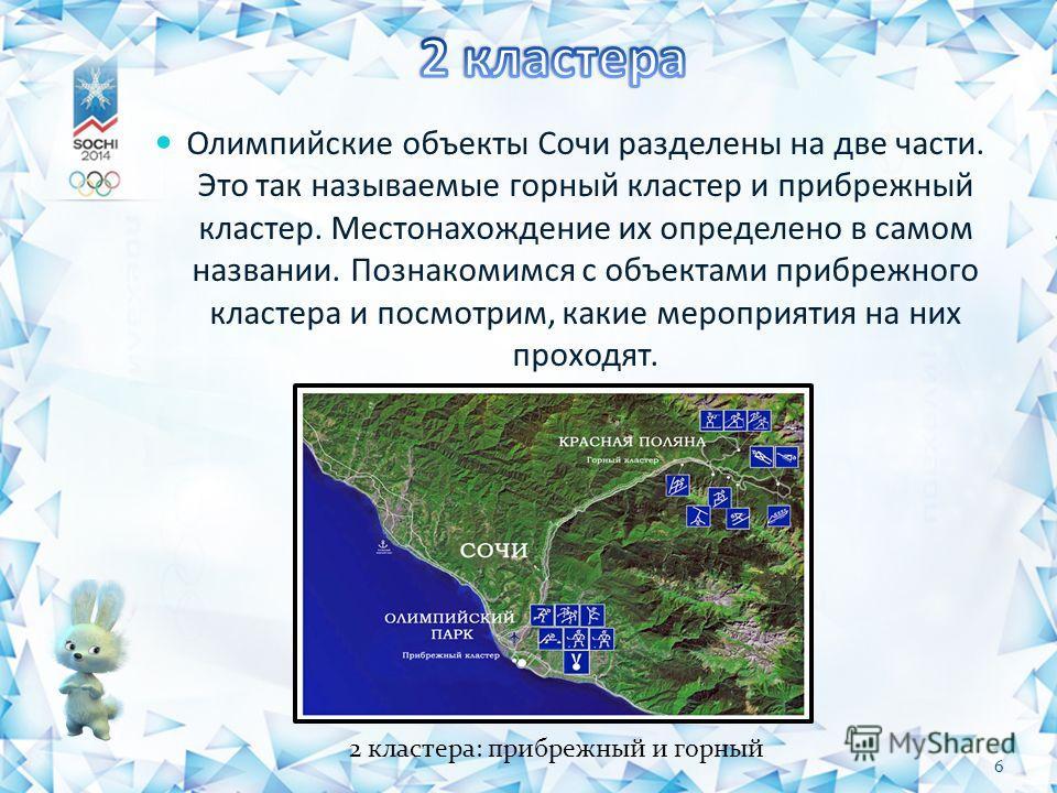 Олимпийские объекты Сочи разделены на две части. Это так называемые горный кластер и прибрежный кластер. Местонахождение их определено в самом названии. Познакомимся с объектами прибрежного кластера и посмотрим, какие мероприятия на них проходят. 6 2
