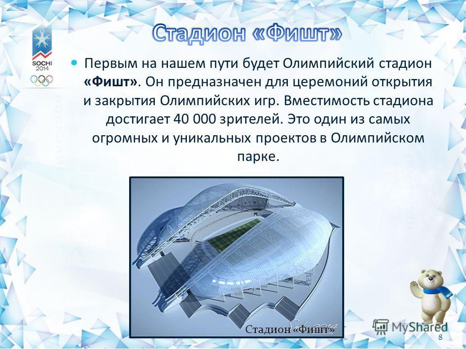 Первым на нашем пути будет Олимпийский стадион «Фишт». Он предназначен для церемоний открытия и закрытия Олимпийских игр. Вместимость стадиона достигает 40 000 зрителей. Это один из самых огромных и уникальных проектов в Олимпийском парке. 8 Стадион