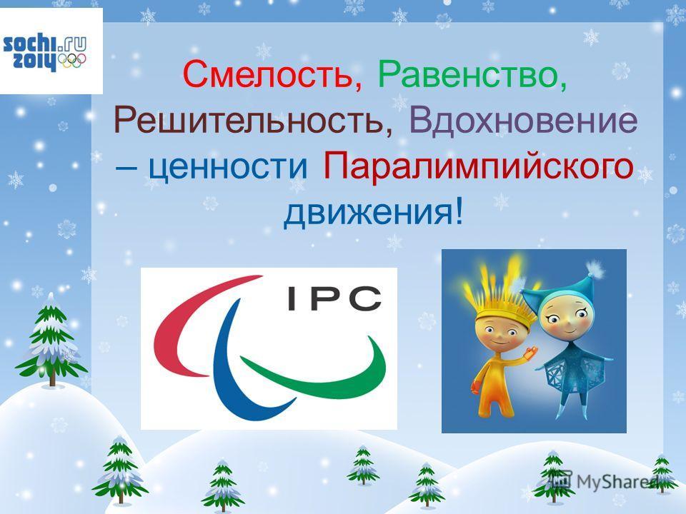 Смелость, Равенство, Решительность, Вдохновение – ценности Паралимпийского движения!