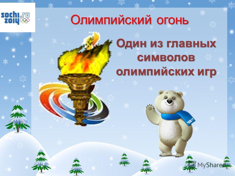 Олимпийский огонь Один из главных символов олимпийских игр