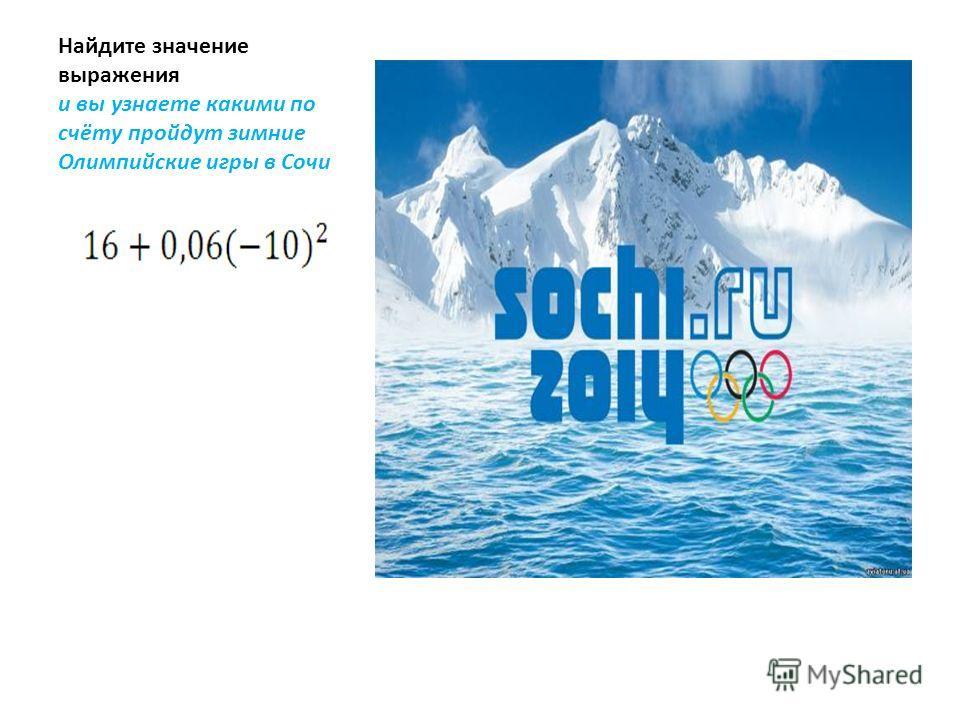 Найдите значение выражения и вы узнаете какими по счёту пройдут зимние Олимпийские игры в Сочи