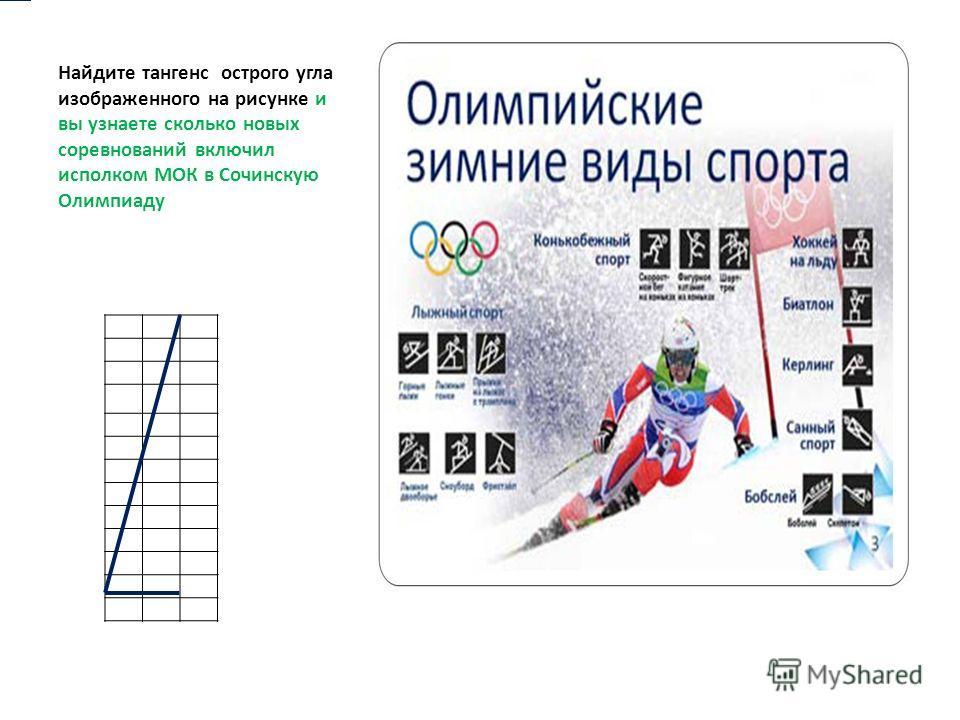 Найдите тангенс острого угла изображенного на рисунке и вы узнаете сколько новых соревнований включил исполком МОК в Сочинскую Олимпиаду