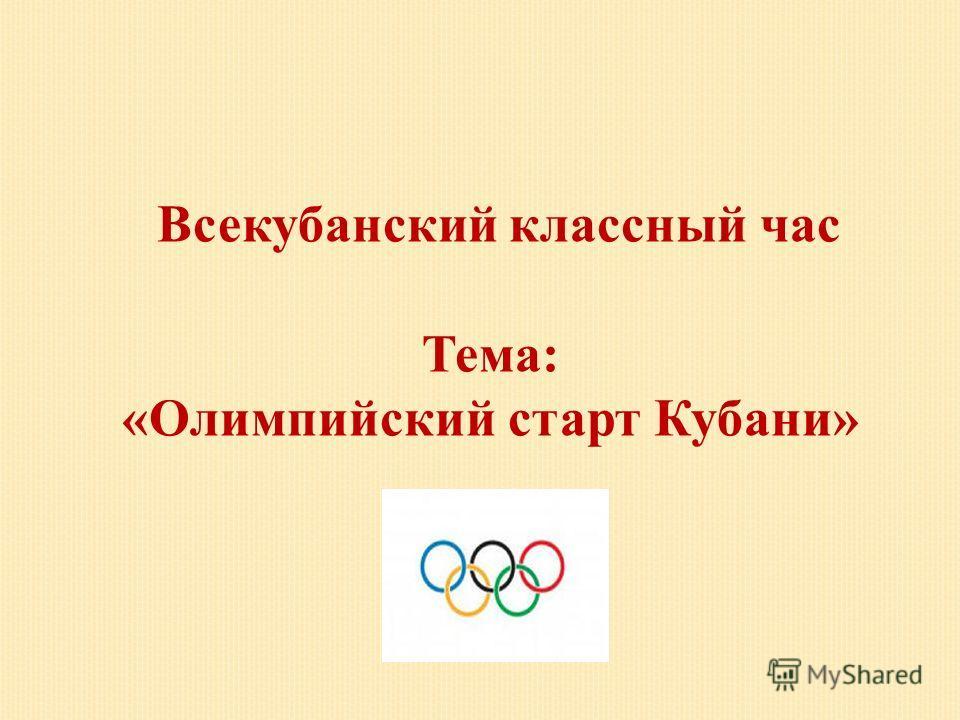 Всекубанский классный час Тема: «Олимпийский старт Кубани»