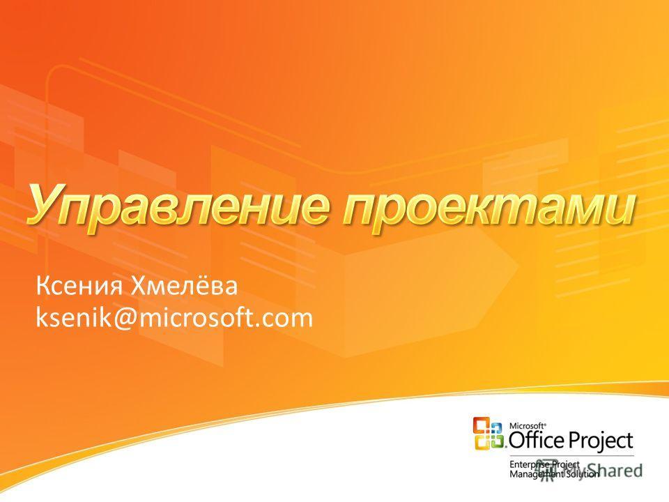 Ксения Хмелёва ksenik@microsoft.com
