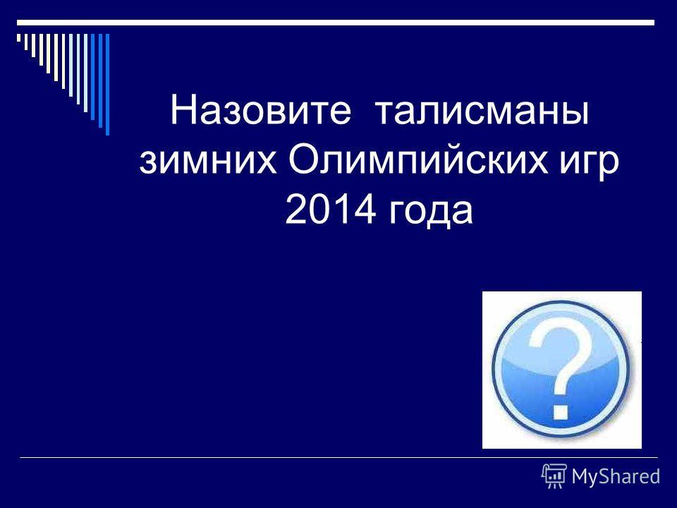 Назовите талисманы зимних Олимпийских игр 2014 года