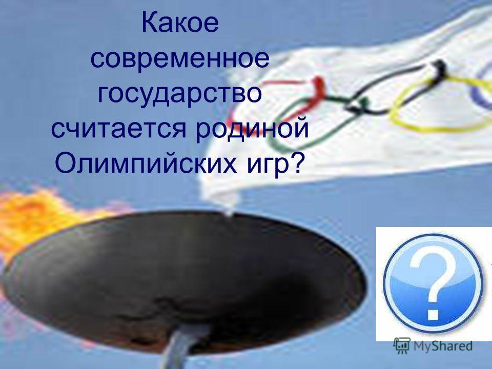 Какое современное государство считается родиной Олимпийских игр?