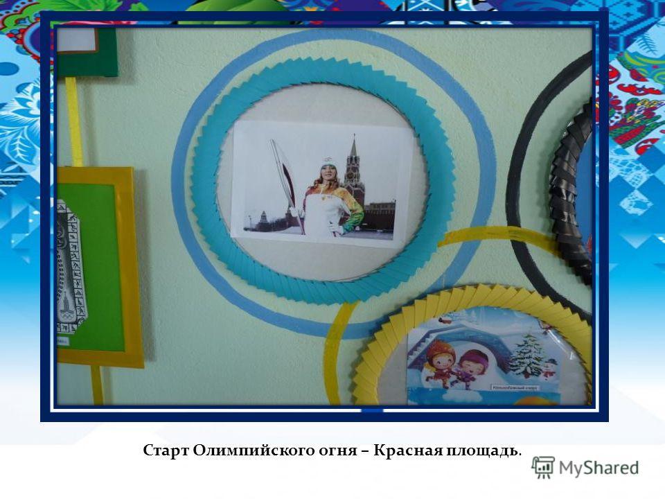 Старт Олимпийского огня – Красная площадь.