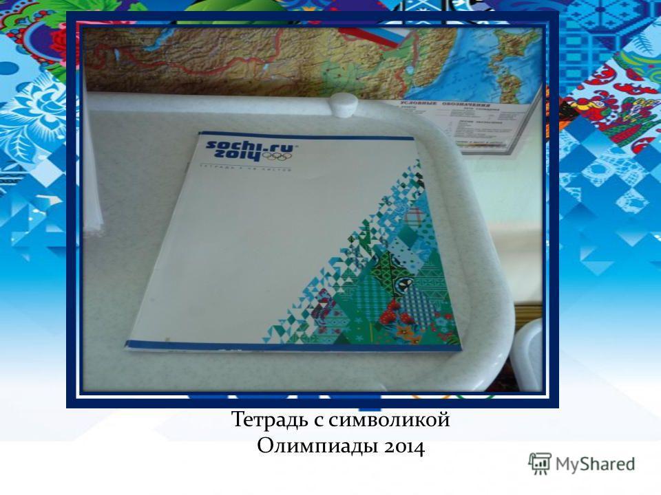 Тетрадь с символикой Олимпиады 2014