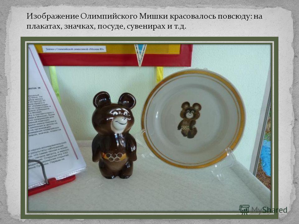 Изображение Олимпийского Мишки красовалось повсюду: на плакатах, значках, посуде, сувенирах и т.д.
