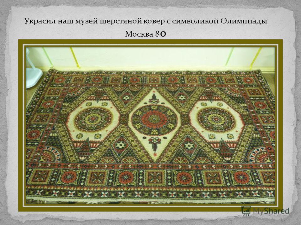 Украсил наш музей шерстяной ковер с символикой Олимпиады Москва 8 0