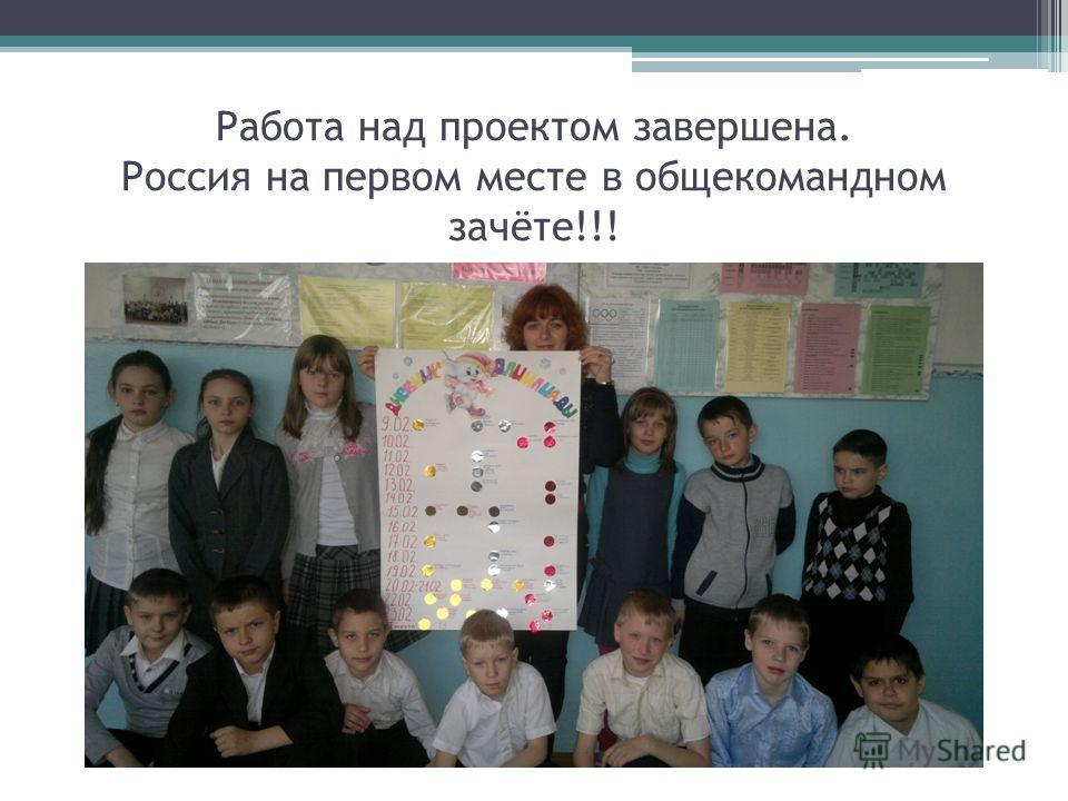 Работа над проектом завершена. Россия на первом месте в общекомандном зачёте!!!