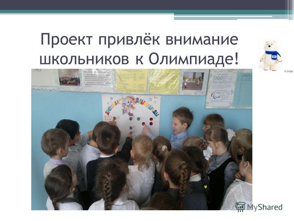 Проект привлёк внимание школьников к Олимпиаде!