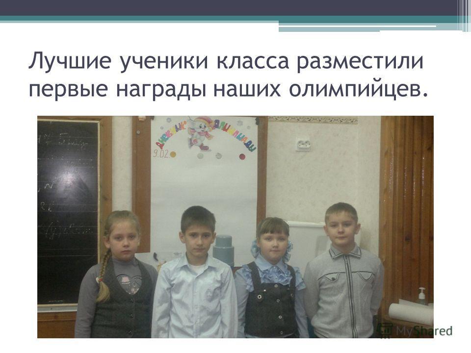 Лучшие ученики класса разместили первые награды наших олимпийцев.