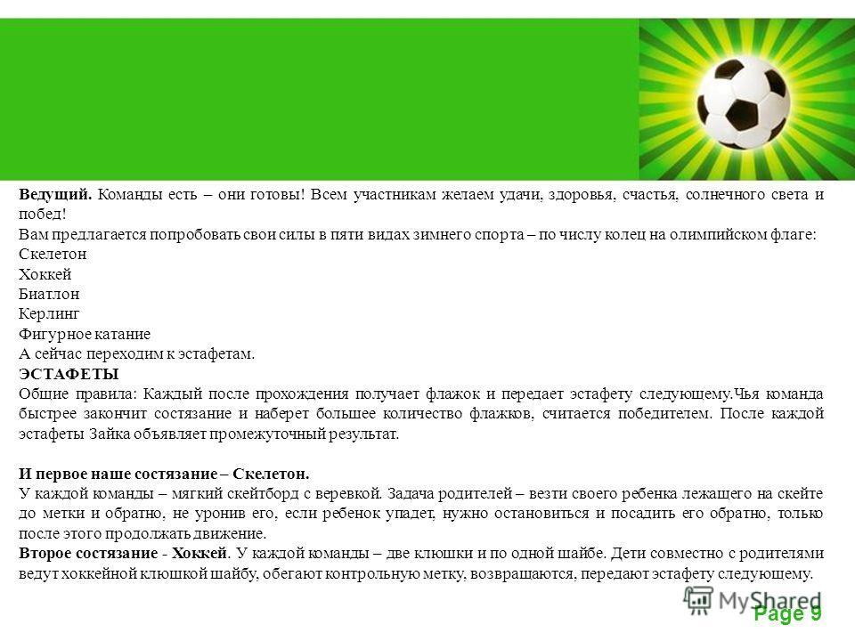 Powerpoint Templates Page 9 Ведущий. Команды есть – они готовы! Всем участникам желаем удачи, здоровья, счастья, солнечного света и побед! Вам предлагается попробовать свои силы в пяти видах зимнего спорта – по числу колец на олимпийском флаге: Скеле