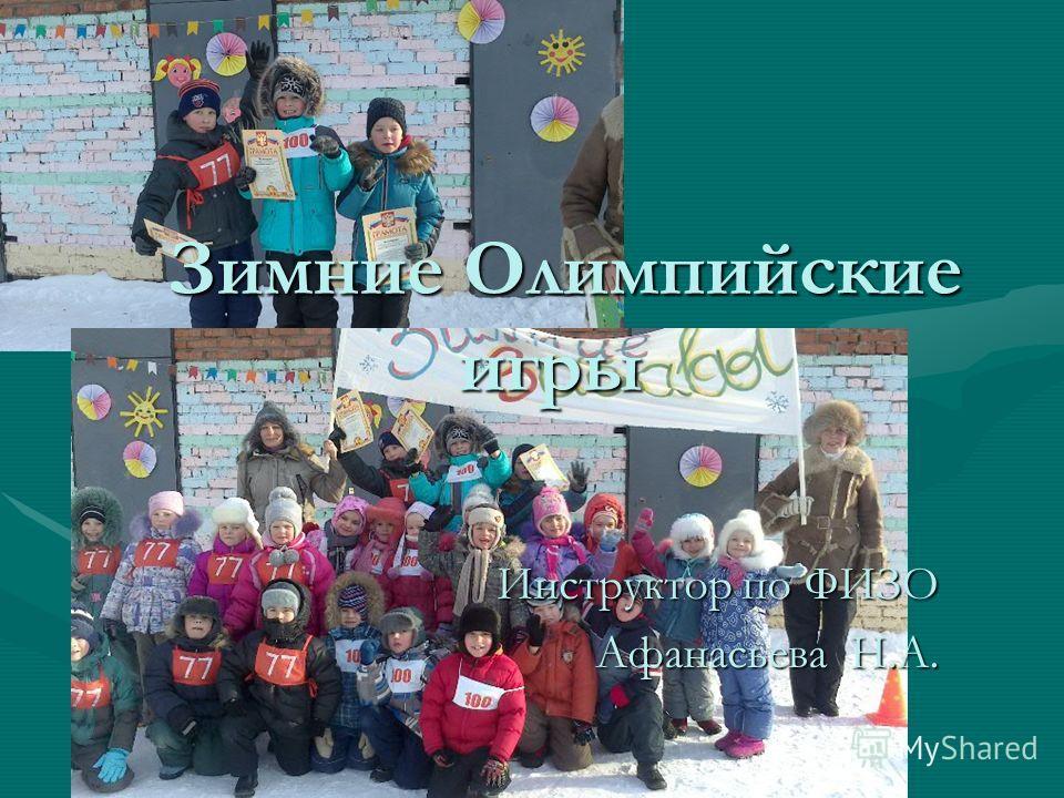 Зимние Олимпийские игры Инструктор по ФИЗО Афанасьева Н.А.