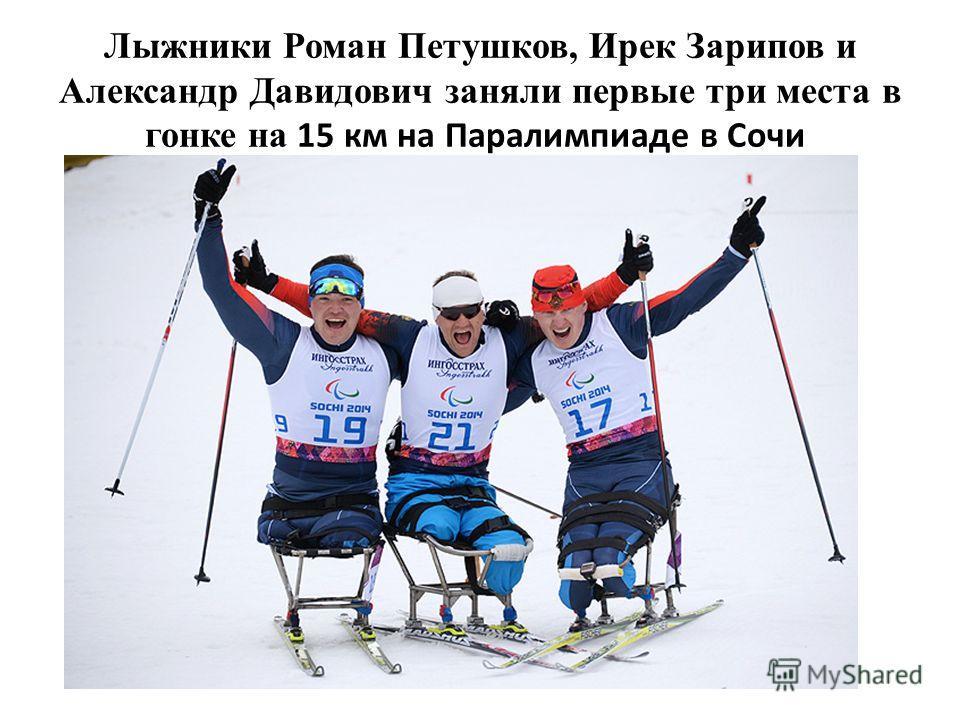 Лыжники Роман Петушков, Ирек Зарипов и Александр Давидович заняли первые три места в гонке на 15 км на Паралимпиаде в Сочи