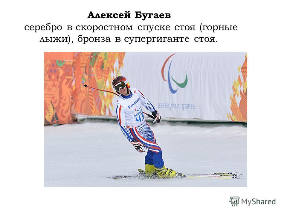 Алексей Бугаев серебро в скоростном спуске стоя (горные лыжи), бронза в супергиганте стоя.
