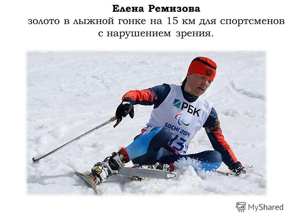 Елена Ремизова золото в лыжной гонке на 15 км для спортсменов с нарушением зрения.