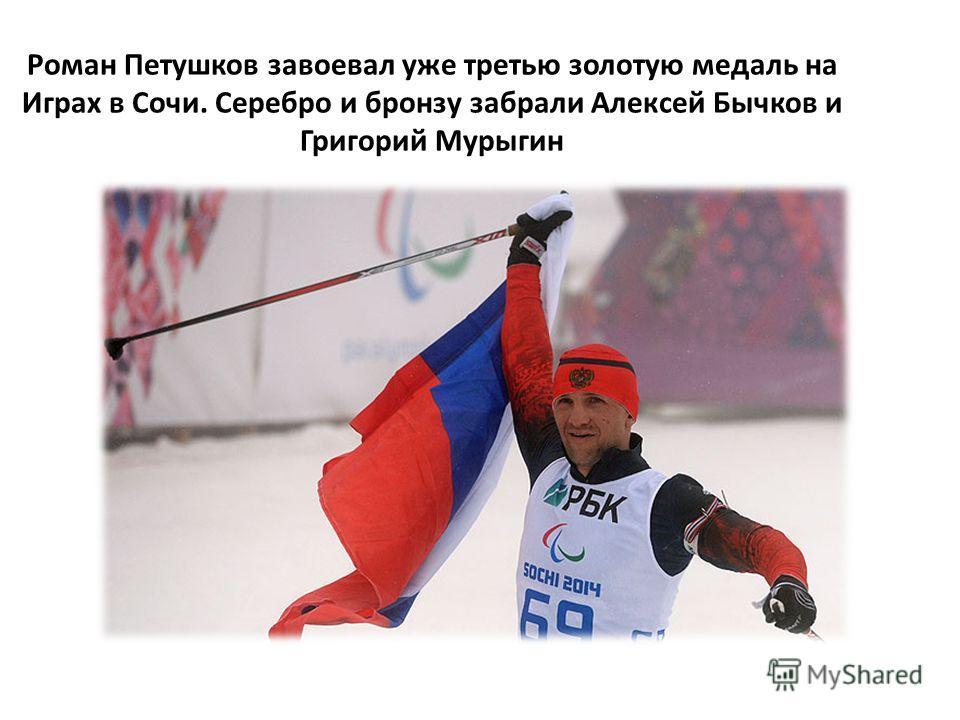 Роман Петушков завоевал уже третью золотую медаль на Играх в Сочи. Серебро и бронзу забрали Алексей Бычков и Григорий Мурыгин