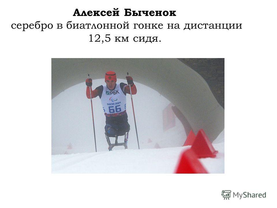 Алексей Быченок серебро в биатлонной гонке на дистанции 12,5 км сидя.