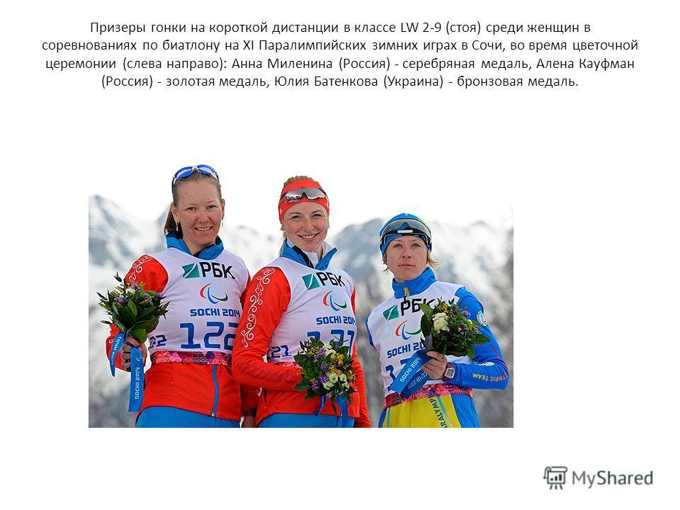 Призеры гонки на короткой дистанции в классе LW 2-9 (стоя) среди женщин в соревнованиях по биатлону на XI Паралимпийских зимних играх в Сочи, во время цветочной церемонии (слева направо): Анна Миленина (Россия) - серебряная медаль, Алена Кауфман (Рос
