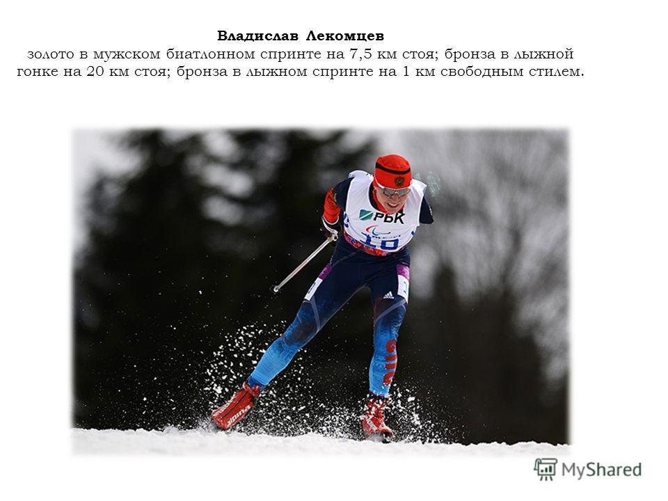 Владислав Лекомцев золото в мужском биатлонном спринте на 7,5 км стоя; бронза в лыжной гонке на 20 км стоя; бронза в лыжном спринте на 1 км свободным стилем.