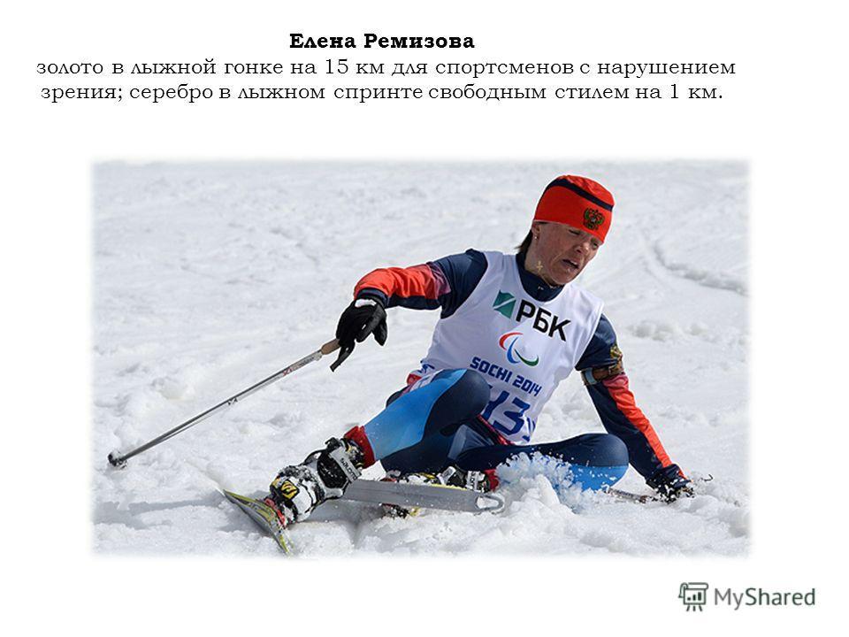 Елена Ремизова золото в лыжной гонке на 15 км для спортсменов с нарушением зрения; серебро в лыжном спринте свободным стилем на 1 км.