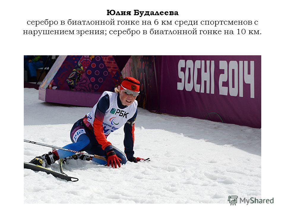 Юлия Будалеева серебро в биатлонной гонке на 6 км среди спортсменов с нарушением зрения; серебро в биатлонной гонке на 10 км.