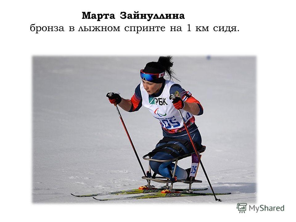 Марта Зайнуллина бронза в лыжном спринте на 1 км сидя.