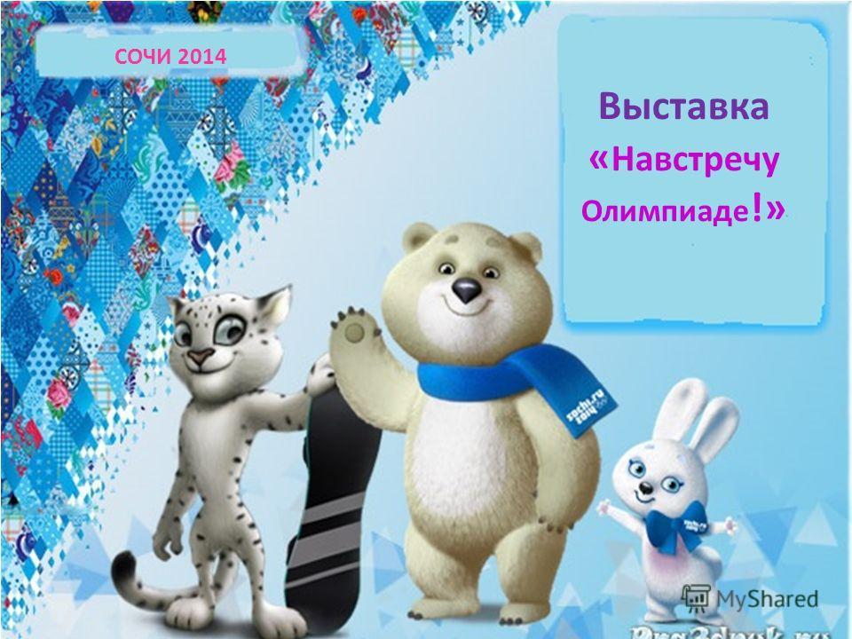 СОЧИ 2014 Выставка « Навстречу Олимпиаде !»