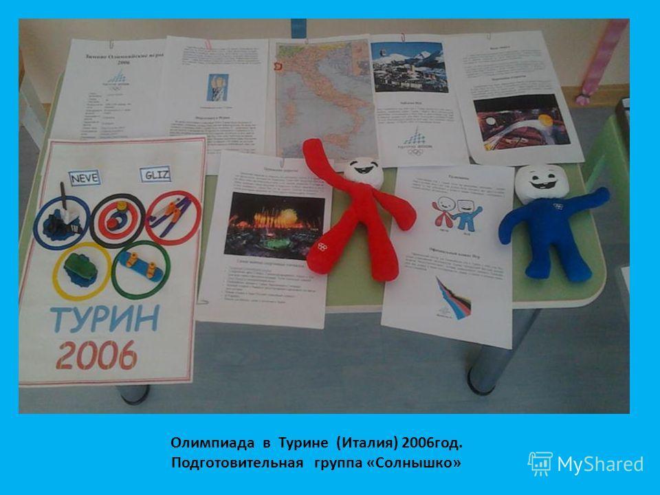 Олимпиада в Турине (Италия) 2006 год. Подготовительная группа «Солнышко»